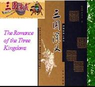 The Romance of the Three Kingdoms powerpoint presentation